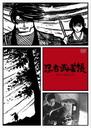 Ninja bugei cho / Japanese Movie
