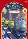 Chuggington Season 2 Vol.3