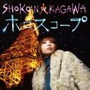 Horoscope / Shoko Nakagawa