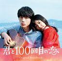 """""""Kimi To 100 Kaime No Koi"""" Original Soundtrack / Original Soundtrack"""