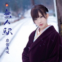 New Single (Title is to be announced) / Misaki Iwasa