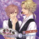 BROTHERS CONFLICT Character CD (4) with Kaname & Fuuto