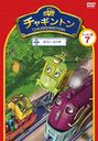 Chuggington Season 2 Vol.7
