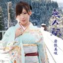 Mujin Eki / Misaki Iwasa