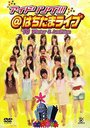 Idoling!!! Hachitama Live 2010 Winter & Audition