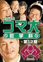 Takeshi no Koma Dai Sugaku Ka Season 12 DVD Box