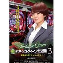 Gindama Yugi Pachinko Queen Nanase Vol.3
