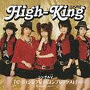 High King - Single V: C/C/Complex 
