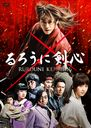 Rurouni Kenshin [Regular Edition]/Japanese Movie