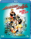 American Graffiti [Priced-down Reissue] [Blu-ray]