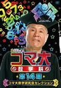 Takeshi no Koma Dai Sugaku Ka The 14th Season DVD-Box