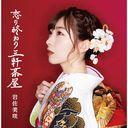 Koi no Owari Sangenjaya / Misaki Iwasa