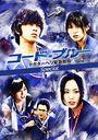 Code Blue Doctor Heli Kinkyu Kyumei Special / Japanese TV Series
