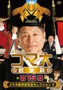 Takeshi no Koma Dai Sugaku Ka The 15th Season DVD Box