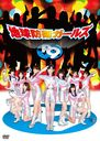 Chikyu Bouei Girls P9 Premium DVD Box