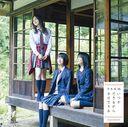 Itsuka dekirukara Kyou dekiru (Type B) [CD+DVD]