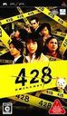 428 fusasareta shibuya de Best Version [PSP]/Game