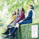 Itsuka Dekiru Kara Kyo Dekiru / Nogizaka46