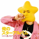Ore no Star Album inspired by Arakawa Under the Bridge The Movie