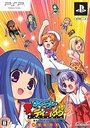 Higurashi Daybreak Portable Mega Edition Limited version [PSP]