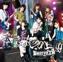 "Single V ""Honki Bomber!!"" / Berryz Kobo"