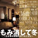 """The Kitazawas: We Mind Our Own Business (Momikeshite Fuyu) (TV Series)"" Original Soundtrack"