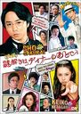 Nazotoki wa Dinner no Ato de (Movie) / Japanese Movie