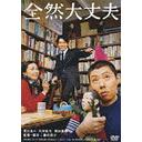 Fine, Totally Fine (Zenzen Daijobu) / Japanese Movie
