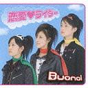 Buono! - Single V: Renai Rider  