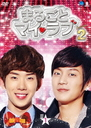 All My Love DVD Box 1