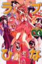 Love Hina: Official Fan Book[Love Hina Infinity Vol.2]