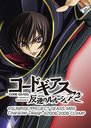 Code Geass / Animation