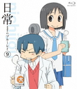 Nichijo no Blu-ray Vol.9 [Regular Edition] [Blu-ray]