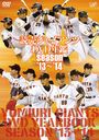 Yomiuri Giants DVD Nenkan Season '13-'14 / Sports