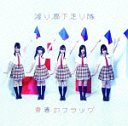 "Single V ""Seishun no Flag"" / Watarirouka Hashiritai"