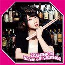 YAKIMOCHI / Bandjanaimon!