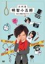 Sandaime Kogoro Akechi / Japanese TV Series