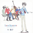 Love Seasons - Koi no Kisetsu Tachi