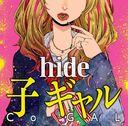 Co Gal / hide