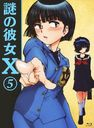 Mysterious Girlfriend X (Nazo no Kanojo X) 5 [Blu-ray+CD] [Limited Pressing]/Animation