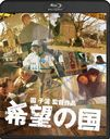 Kibo no Kuni (The Land Of Hope) [Blu-ray]