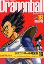 manga-dragon-ball
