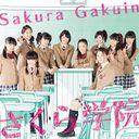 Sakura Gakuin 2014nendo - Kimi ni Todoke - / Sakura Gakuin