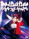 Kyary Pamyu Pamyu no Magical Wonder Castle / Kyary Pamyu Pamyu