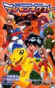 Digimon Next / Okano Takeshi