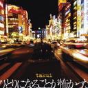 Hitorini Narukotoga Kowakatta / TAKUI