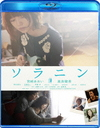 Solanin [Blu-ray]/Japanese Movie