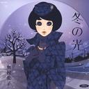 Fuyu no Hikari / Aiko Okumura
