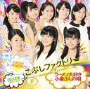 Dosukoi! Kenkyo ni Daitan / Ramen Daisuki Koizumi-san no Uta / Nen niwa Nen (Type B) [CD+DVD]