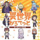 """Isekai Quartet (Anime)"" Intro Theme Song: Isekai Quartet / Outro Theme Song: Isekai Girls Talk / Ainz (Satoshi Hino), Kazuma (Jun Fukushima), Subaru (Yusuke Kobayashi, Tanya (Aoi Yuki) / Albedo (Yumi Hara), Aqua (Sora Amamiya), Emilia (Rie Takahashi), Tanya (Aoi Yuki)"